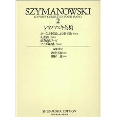 シマノフスキ 春秋社版第1巻
