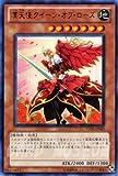 遊戯王カード 【 凛天使クイーン・オブ・ローズ 】 VE01-JP002-UR 《Vジャンプエディション》