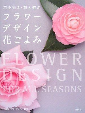 花を知る・花と遊ぶ フラワーデザイン花ごよみ