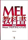MEL教科書 第2版 - Mayaプログラミング入門 -