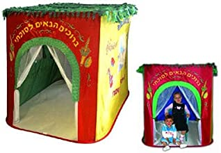 My First Sukkah - Great Holiday Fun and Teaching Tool