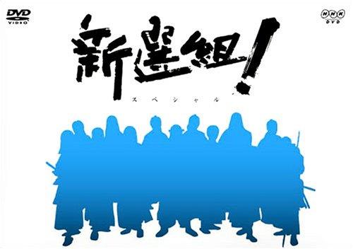NHK大河ドラマ 新選組 ! スペシャル DVD-BOX