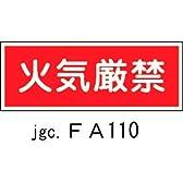 消火器具標識(ラミ) 火気厳禁 FA110