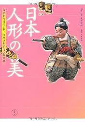 日本人形の美―伝統から近代まで、浅原コレクションの世界