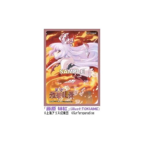 東方Project 波天宮 キャラクタースリーブシリーズ 「藤原 妹紅」 リニューアル版 60枚入