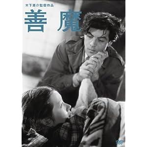 善魔 [DVD]
