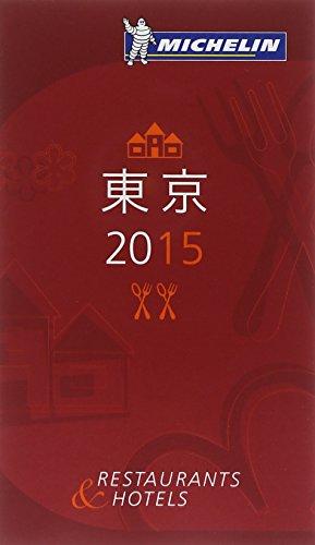 ミシュランガイド東京 2015―RESTAURANTS & HOTELS