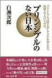 プリンシプルのない日本―プリンシプルは何と訳してよいか知らない。原則とでもいうのか。