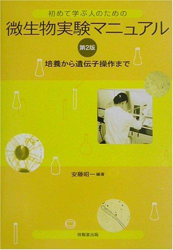 微生物実験マニュアル