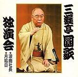 三遊亭圓歌独演会(1)