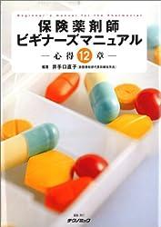 保険薬剤師ビギナーズマニュアル—心得12章