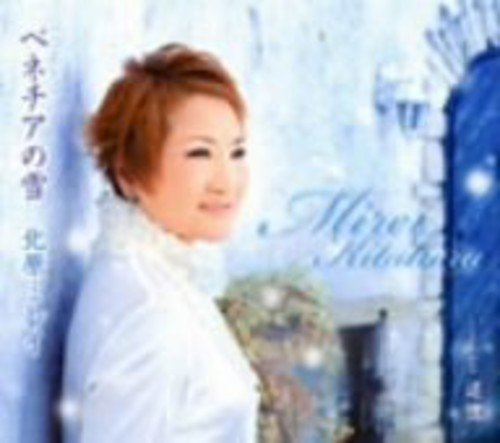 CD : Mirei Kitahara - Venezia No Yuki (Japan - Import)