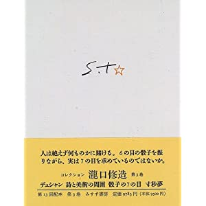 コレクション瀧口修造〈3〉デュシャン・寸秒夢