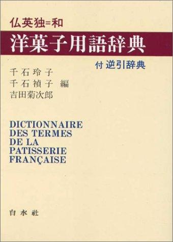 仏英独=和 洋菓子用語辞典