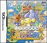 0410 ソロエルパズル童話王国