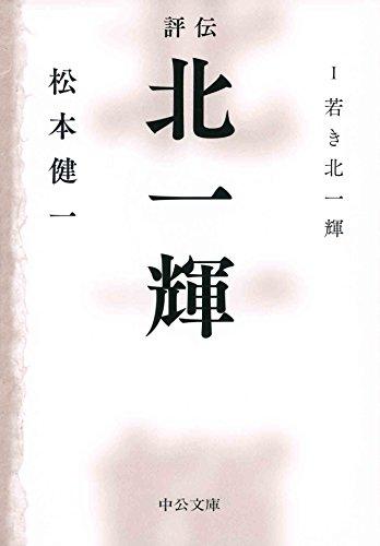 評伝 北一輝 I - 若き北一輝 (中公文庫)