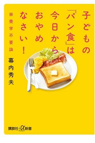 子どもの「パン食」は今日からおやめなさい!─栄養学不要論 (講談社+α新書)