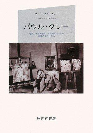 パウル・クレー―遺稿、未発表書簡、写真の資料による画家の生涯と作品