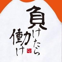 負けたら働け ラグランTシャツ(ホワイト×オレンジ) M