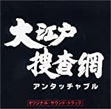 大江戸捜査網 オリジナル・サウンド・トラック