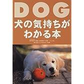 犬の気持ちがわかる本