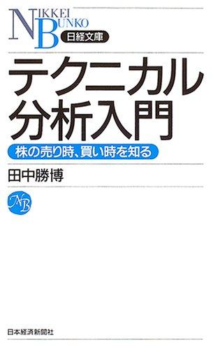 テクニカル分析入門―株の売り時、買い時を知る (日経文庫)