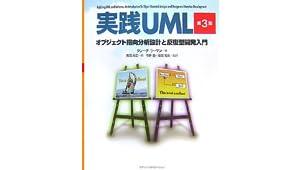 実践UML 第3版 オブジェクト指向分析設計と反復型開発入門