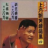 上方艶笑落語集(4)