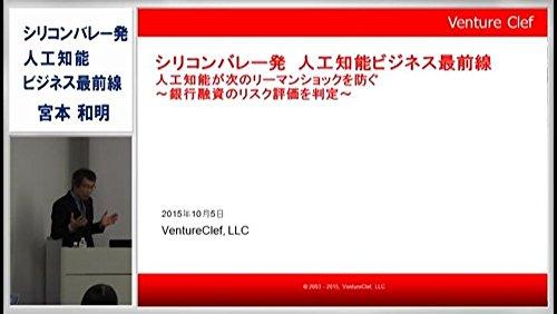 シリコンバレー発 人工知能ビジネス最前線 [DVD]