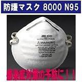 【N95マスク】新型インフルエンザ、鳥インフルエンザ,立体タイプ マスク【3M 8000 N95 :30枚入1箱】 8000N95