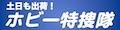ホビー特捜隊(土日祝日も出荷!)