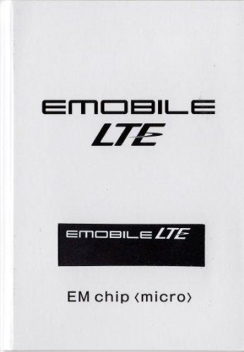 LTEプリペイドマイクロSIM(EMOBILE)1ヶ月あたり10GB可能!初月無料プラン