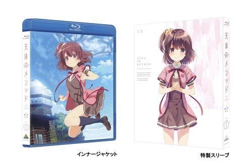 天体のメソッド 1(特装限定版) [Blu-ray]