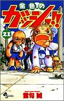 金色のガッシュ!! (21) (少年サンデーコミックス)