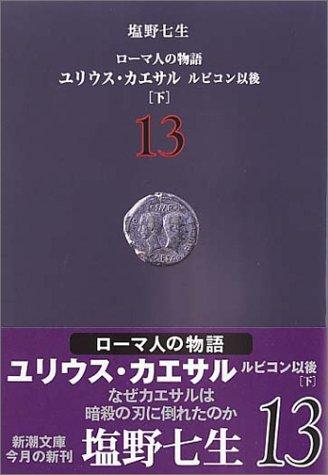 ローマ人の物語〈13〉ユリウス・カエサル―ルビコン以後(下)