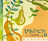 ぴあのピア Vol.6 ドイツ・ロマン派の開花~シューマン、メンデルスゾーン、ブラームス編
