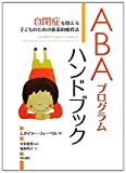 ABAプログラムハンドブック―自閉症を抱える子どものための体系的療育法―