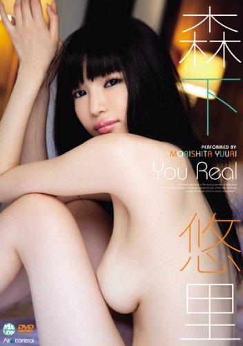 You Real 森下悠里 Air control [DVD]