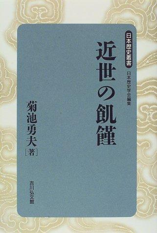 近世の飢饉 (日本歴史叢書)