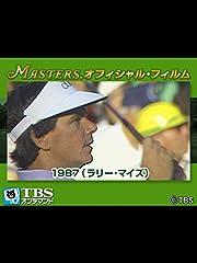 マスターズ・オフィシャル・フィルム1987(ラリー・マイズ)