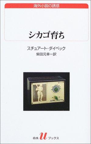 シカゴ育ち (白水Uブックス―海外小説の誘惑 (143))