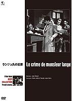 フィルム・ノワール フランス映画篇 ランジュ氏の犯罪 [DVD]