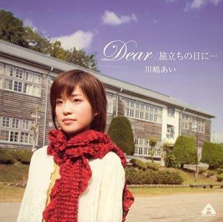 Dear/旅立ちの日に・・・ 川嶋 あい・I WiSH PV視聴動画・ 川嶋 あい・I WiSH