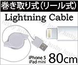 Lightningケーブル リールタイプ 巻き取り式 ライトニングケーブル 充電ケーブル iPhone5