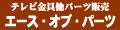 エース・オブ・パーツ(テレビ壁掛け金具専門店)