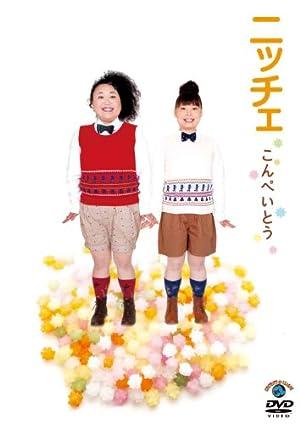 こんぺいとう [DVD]