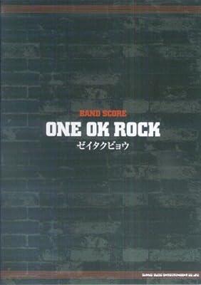 バンドスコア ONE OK ROCK/ゼイタクビョウ