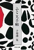 ふところ手帖 (中公文庫 R 24)
