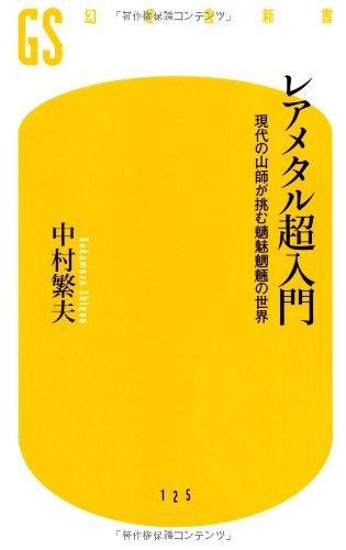 レアメタル超入門 (幻冬舎新書)