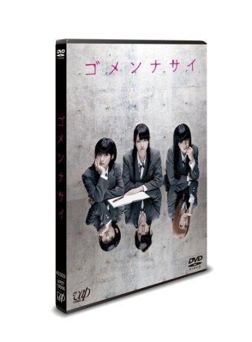 「ゴメンナサイ」【通常版】 [DVD]